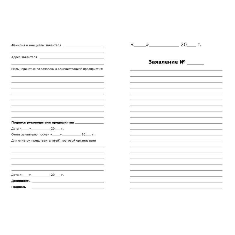 Как правильно оформить книгу отзывов и предложений в 2019 году (образец)
